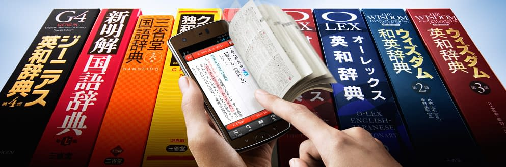 online japanese dictionaries