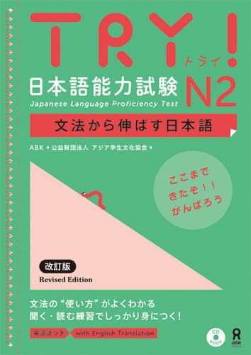 try japanese language proficiency test n2